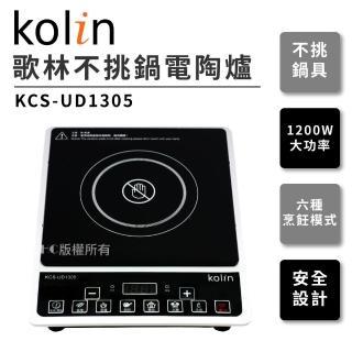 【Kolin 歌林】不挑鍋電陶爐(KCS-UD1305)