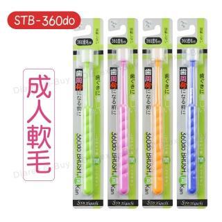 【STB】日本蒲公英360度成人牙刷/軟性刷毛-單入 顏色隨機(牙刷)
