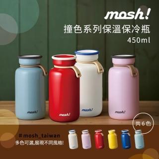【日本mosh!】撞色系列保溫保冷瓶450ml(共6色)