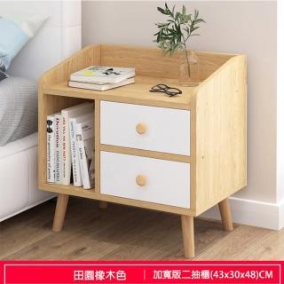 【生活藏室】木腳床頭櫃-加寬版二抽櫃(床頭櫃 置物櫃 二抽櫃)