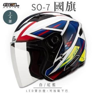 【SOL】SO-7 國旗 3/4罩 OF-77(安全帽│機車│內襯│鏡片│半罩│開放式安全帽│LED燈│內藏墨鏡│GOGORO)