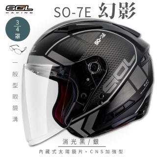 【SOL】SO-7E 幻影 消光黑/銀 3/4罩(開放式安全帽│機車│內襯│半罩│加長型鏡片│內藏墨鏡│GOGORO)