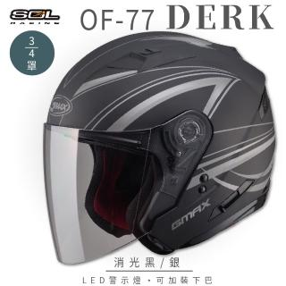 【SOL】OF-77 DERK 消光黑/銀 3/4罩 SO-7(開放式安全帽│機車│內襯│鏡片│半罩│內藏墨鏡│GOGORO)