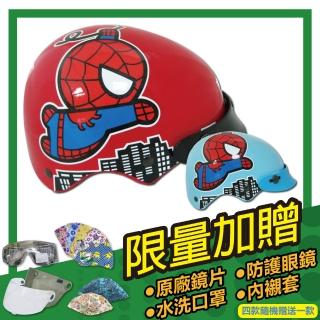 【S-MAO】正版卡通授權 蜘蛛人 兒童安全帽 雪帽(機車│鏡片│漫威│GOGORO E1)