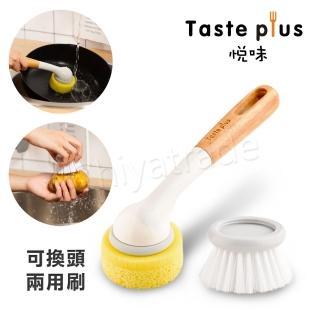 【Taste Plus】悅味創意 廚房兩用刷 清潔刷 海綿刷 可替換刷頭(不沾鍋專用)