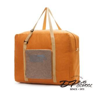 【DF Queenin】簡約便攜可摺疊旅行收納包-共2色