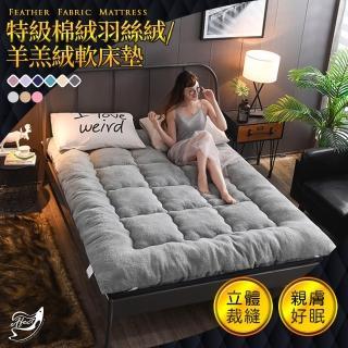 【單/雙/加大均一價】親膚特級羽絲絨/羊羔絨日式床墊(多色任選/露營用)/