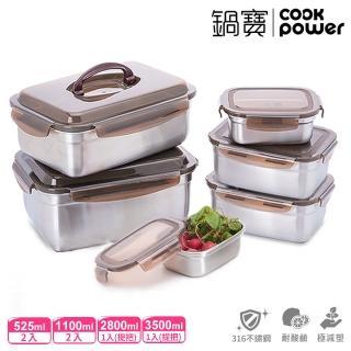 【CookPower 鍋寶】316不銹鋼保鮮盒保鮮專家6入組(EO-BVS3528111Z2531Z2)