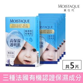 【MOISTAQUE 莫仕代】24H嬰兒肌保濕面膜5片(敏感肌+乾燥肌適用-日本保濕技術)