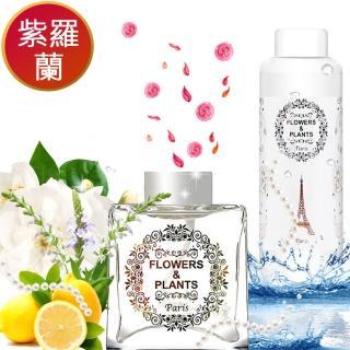 【愛戀花草】紫羅蘭玫瑰-環保精油擴香組 250MLx3(贈水晶擴香瓶2個)