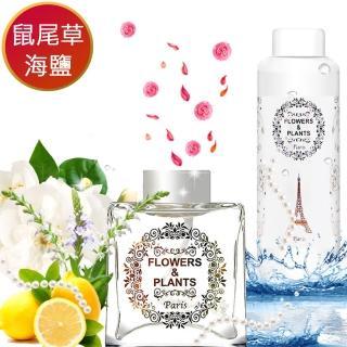 【愛戀花草】鼠尾草+海鹽-環保精油擴香組 250MLx3(贈水晶擴香瓶2個)
