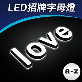 招牌燈LED英文字母小寫LED燈DIY創意字母燈(a-z)