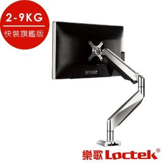 【樂歌Loctek】人體工學 電腦螢幕支架 D7A/DLB511N