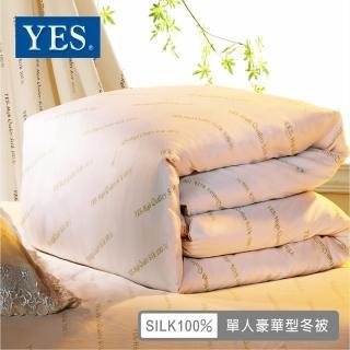 【YES】純天然 100% AA 級蠶絲冬被 單人豪華型 (5×7尺 淨重4台斤)(天然純蠶絲領導品牌)