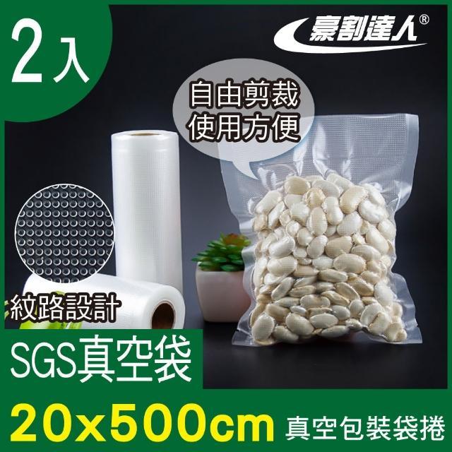 【豪割達人】2入SGS真空包裝袋捲20x500cm(真空機