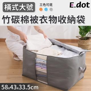 【E.dot】大容量竹炭衣物棉被收納袋(橫式)