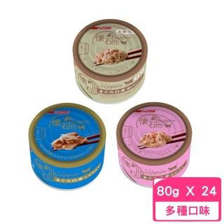 【NISSIN 日清】Carat 新極品貓罐 80g(24罐組)