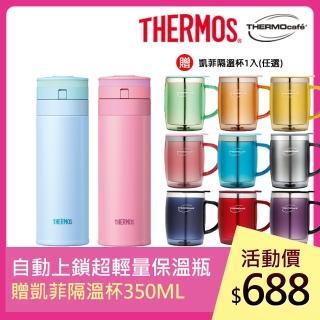 【膳魔師x凱菲】輕量自動上鎖保溫瓶+凱菲隔溫杯350ML+350ML(JNS-350+DOM-350SH)