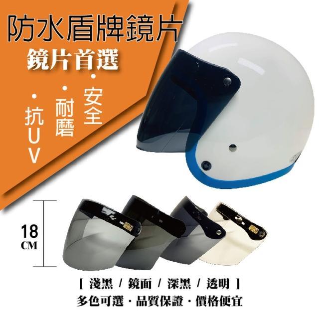【T-MAO】安全帽鏡片