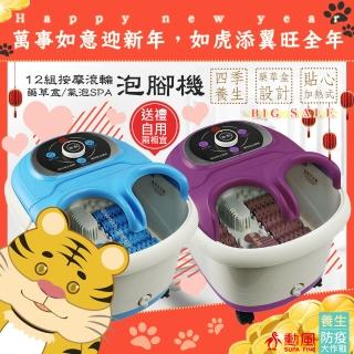 【勳風】小企鵝包覆式健康泡腳機HF-G538H(氣泡/滾輪/草藥盒)/