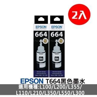【EPSON墨水黑色2入組】T664原廠墨水匣組合包/