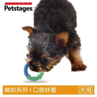 【Petstages】歐卡健齒環(適合小型犬)
