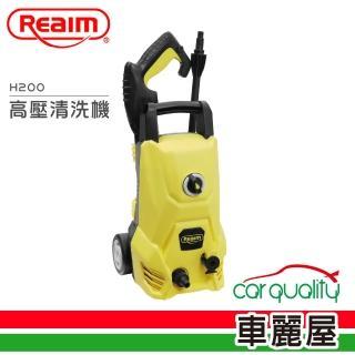 【Reaim 萊姆】高壓清洗機 H200(車麗屋)