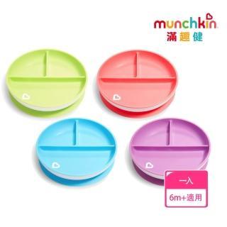 【munchkin】三格吸盤碗(4色)