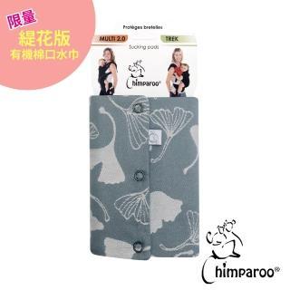 【Chimparoo】編織棉口水巾 - 緹花版(銀杏飛舞)