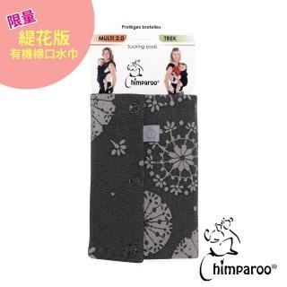【Chimparoo】編織棉口水巾 - 緹花版(蒲公英)