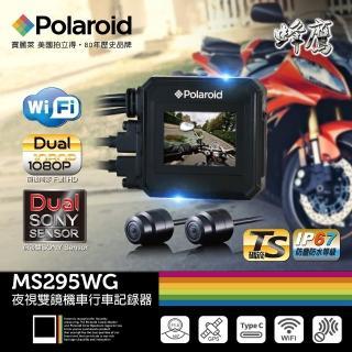 【Polaroid 寶麗萊】MS295WG 機車夜視前後雙鏡頭行車記錄器-內附32G卡(加贈香氛+擦拭巾)