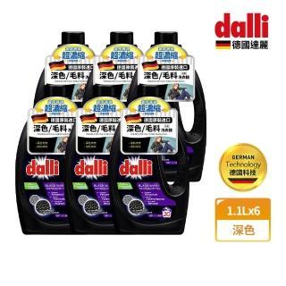 【Dalli】深色及毛料洗衣精1.1L(6入/箱)