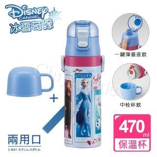 【迪士尼Disney】冰雪奇緣 彈蓋式直飲+杯式 不鏽鋼保冷保溫杯470ML 附背帶(兩用型飲口)
