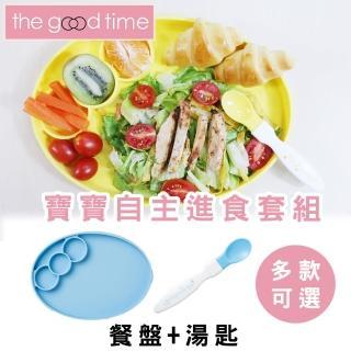 【The Good Time】防滑矽膠固齒學習餐具組-5m+(多款可選-矽膠餐盤+矽膠湯匙)