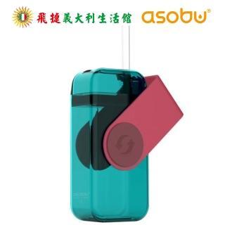 【Asobu】360°吸管水壺(隨行杯290ml)