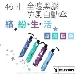 【PLAYBOY】46吋全遮光奈米黑膠防風自動三折傘星光閃爍4色(PLAYBOY 自動傘 防風 抗UV)