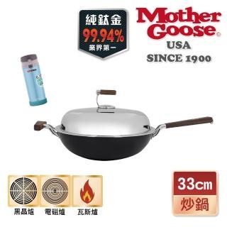 【MotherGoose 鵝媽媽】輕量純鈦鍋33cm+GLORIA 彈蓋式316不鏽鋼負離子保溫杯350ml(超值組)