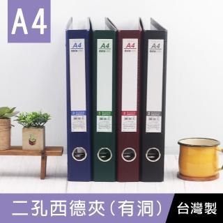 【珠友】A4/13K 二孔西德夾-有洞(空夾/文件收納/檔案資料夾)