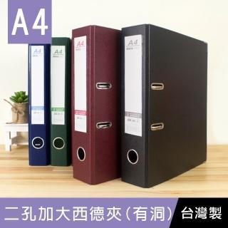 【珠友】A4/13K 二孔加大西德夾-有洞(空夾/文件收納/加高檔案資料夾)
