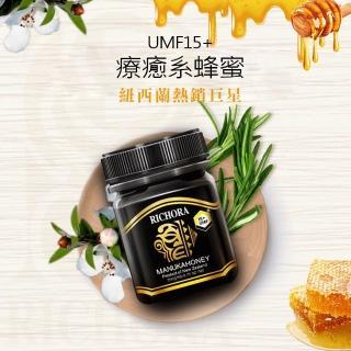 【瑞琪奧蘭】紐西蘭原裝進口-麥盧卡蜂蜜UMF15+(250g單瓶)