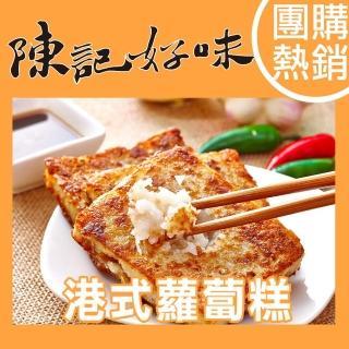 【陳記好味】港式蘿蔔糕、芋頭糕、素香椿蘿蔔糕(上班族15分鐘上菜最好的選擇)