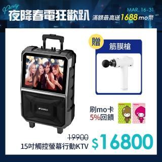 【SANSUI 山水】限時加碼送果汁機★15吋觸控螢幕拉桿式行動KTV(SKTV-T888)