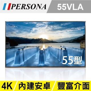 【PERSONA 鴻興】55型4KUHD 超值液晶電視55VLA(挑戰史上電視螢幕超低價格)