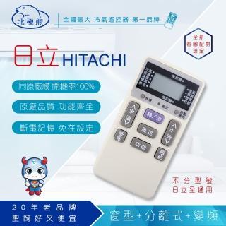 【Dr.AV 聖岡科技】HITACHI 日立專用冷氣遙控器(AI-H1)