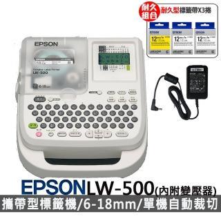 【耐久標籤帶組】加3捲耐久型標籤帶【EPSON】LW-500 可攜式標籤印表機