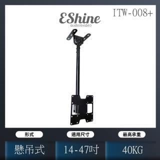 【EShine】液晶電視懸吊架天吊架(JW-008+)