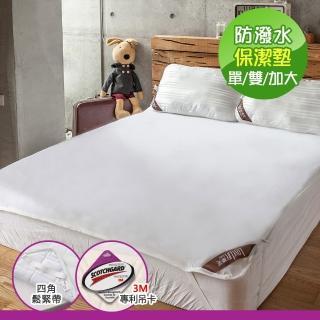 【戀家小舖】買1送1 防潑水保潔墊 單/雙/加大尺寸(白色)