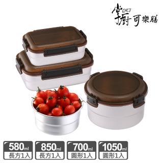 【掌廚可樂膳】316不鏽鋼保鮮盒一人獨享超值4入組(D03)