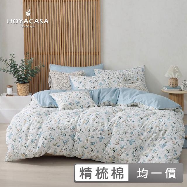 【HOYACASA】100%精梳純棉兩用被床包組-多款任選(單人/雙人/加大均一價)/