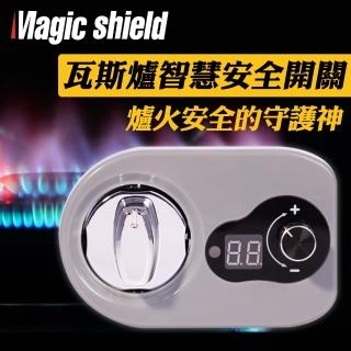 【Magic Shield 神盾】瓦斯爐智慧安全開關(爐火安全、瓦斯爐、開關)